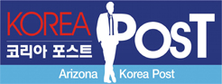 Arizona Korean Newsweek Logo